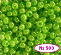 Beads 10/0 № 17156 / 503 (shell)