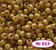 Beads 10/0 № 17783 / 513 (shell)